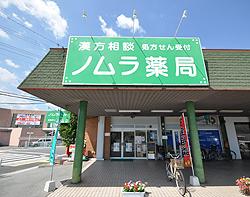 兵庫県加古川市野口町の漢方薬局   ノムラ薬局